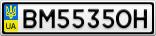 Номерной знак - BM5535OH