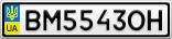 Номерной знак - BM5543OH