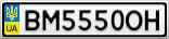 Номерной знак - BM5550OH