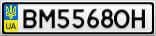 Номерной знак - BM5568OH