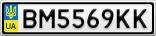 Номерной знак - BM5569KK