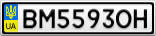 Номерной знак - BM5593OH