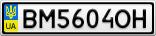 Номерной знак - BM5604OH