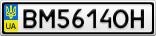 Номерной знак - BM5614OH