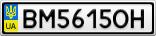 Номерной знак - BM5615OH
