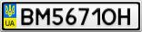Номерной знак - BM5671OH