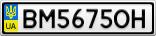 Номерной знак - BM5675OH