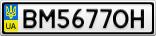 Номерной знак - BM5677OH