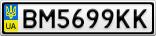 Номерной знак - BM5699KK