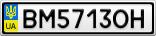 Номерной знак - BM5713OH
