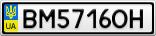 Номерной знак - BM5716OH