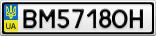 Номерной знак - BM5718OH