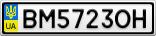 Номерной знак - BM5723OH