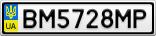 Номерной знак - BM5728MP