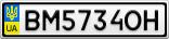 Номерной знак - BM5734OH