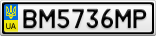 Номерной знак - BM5736MP