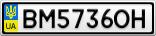 Номерной знак - BM5736OH