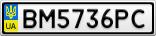 Номерной знак - BM5736PC