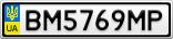 Номерной знак - BM5769MP