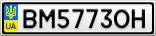 Номерной знак - BM5773OH