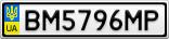 Номерной знак - BM5796MP
