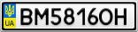Номерной знак - BM5816OH
