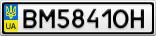 Номерной знак - BM5841OH