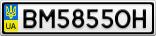 Номерной знак - BM5855OH