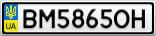 Номерной знак - BM5865OH