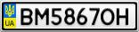Номерной знак - BM5867OH