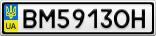 Номерной знак - BM5913OH