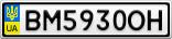 Номерной знак - BM5930OH