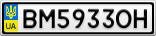 Номерной знак - BM5933OH