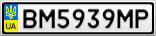 Номерной знак - BM5939MP
