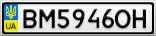 Номерной знак - BM5946OH