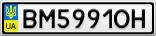 Номерной знак - BM5991OH