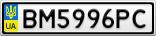 Номерной знак - BM5996PC