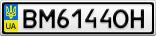 Номерной знак - BM6144OH