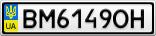 Номерной знак - BM6149OH