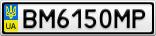 Номерной знак - BM6150MP