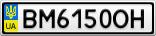 Номерной знак - BM6150OH