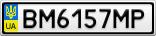 Номерной знак - BM6157MP