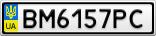 Номерной знак - BM6157PC