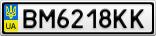 Номерной знак - BM6218KK