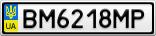 Номерной знак - BM6218MP