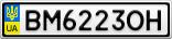 Номерной знак - BM6223OH