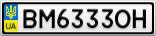 Номерной знак - BM6333OH