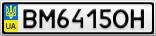 Номерной знак - BM6415OH