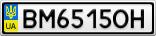 Номерной знак - BM6515OH