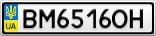 Номерной знак - BM6516OH